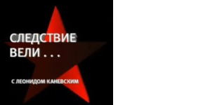 Следствие вели с Леонидом Каневским 2016 смотреть онлайн
