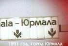 Следствие вели. Выпуск от 10.12.2017 Кошмарна Рижском взморье фото