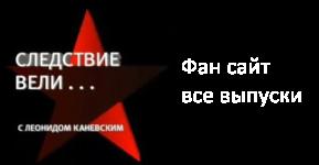Следствие вели с Леонидом Каневским 2019 смотреть онлайн